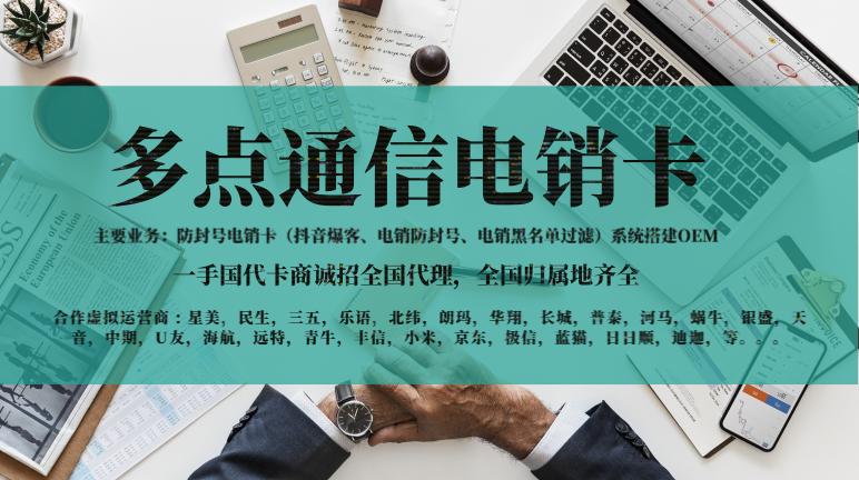 北京北纬蜂巢电销卡套餐