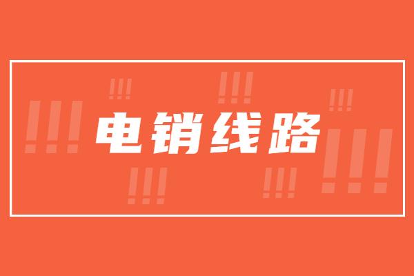 深圳电销防封号线路办理