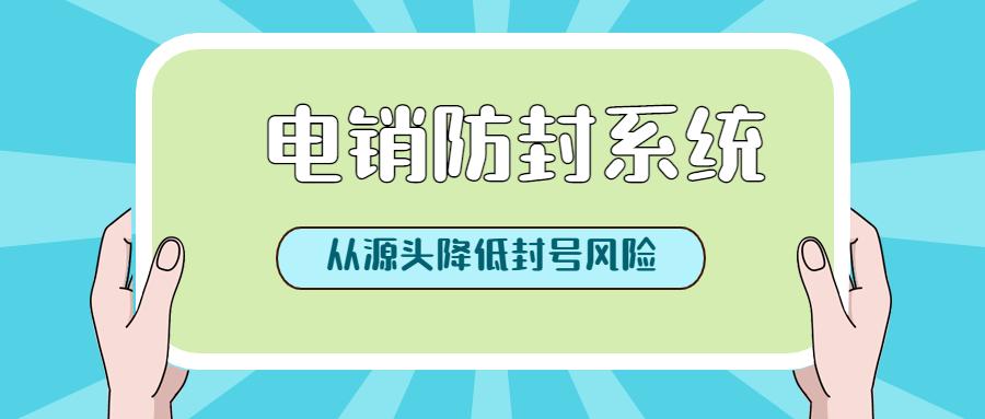 重庆防封号电销系统哪里有