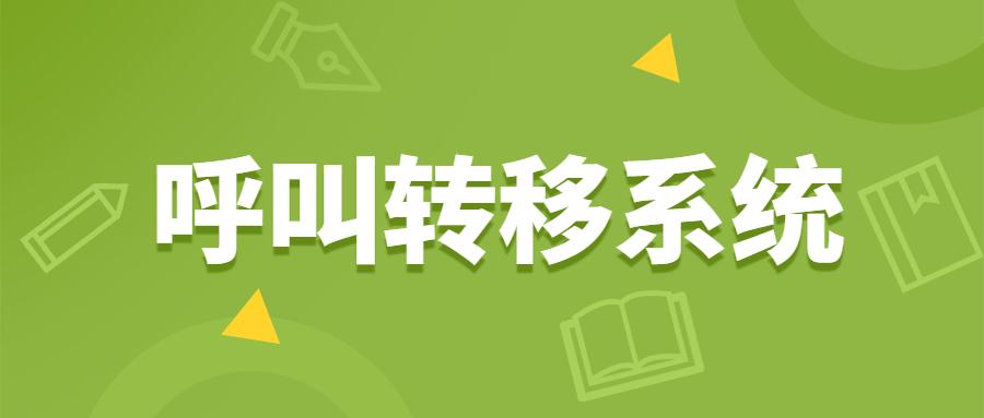 北京电销呼叫转移系统咨询