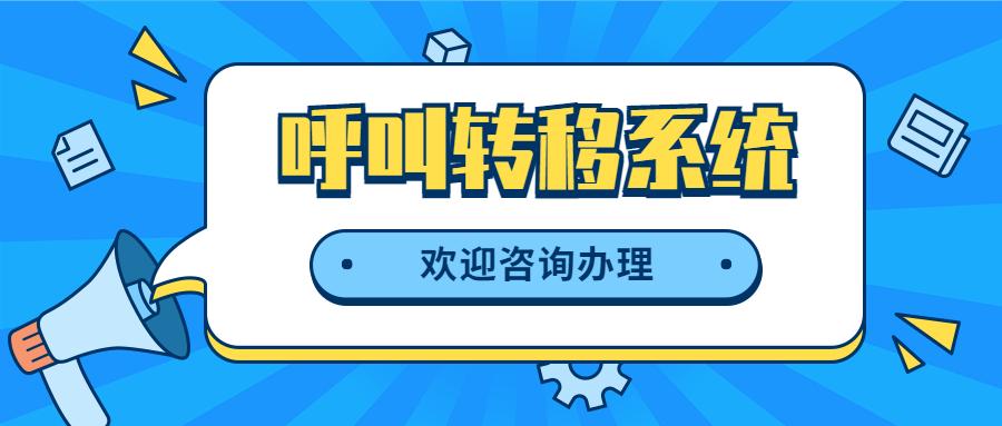 上海电销呼叫转移系统安装