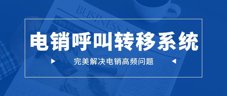 天津电销呼叫转移系统代理