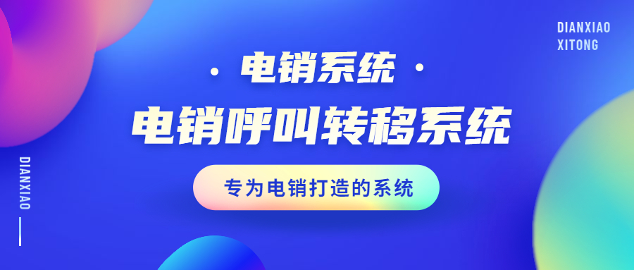 郑州电销呼叫转移系统加盟