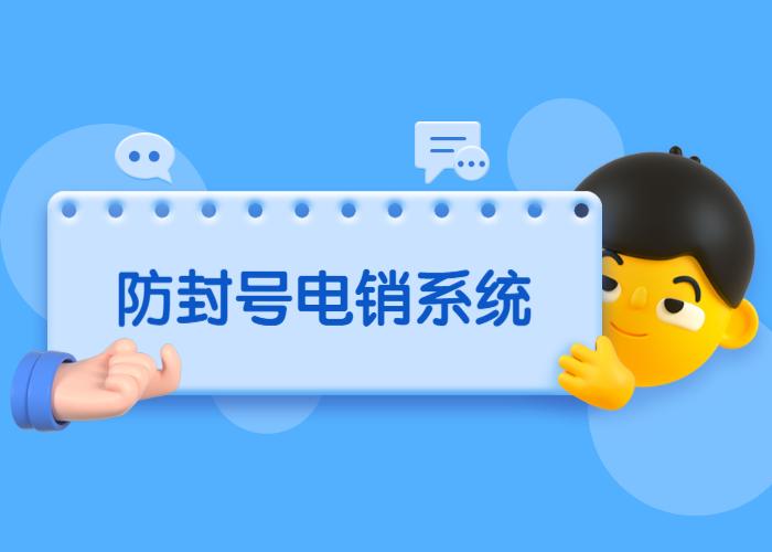 重庆防封号电销系统代理