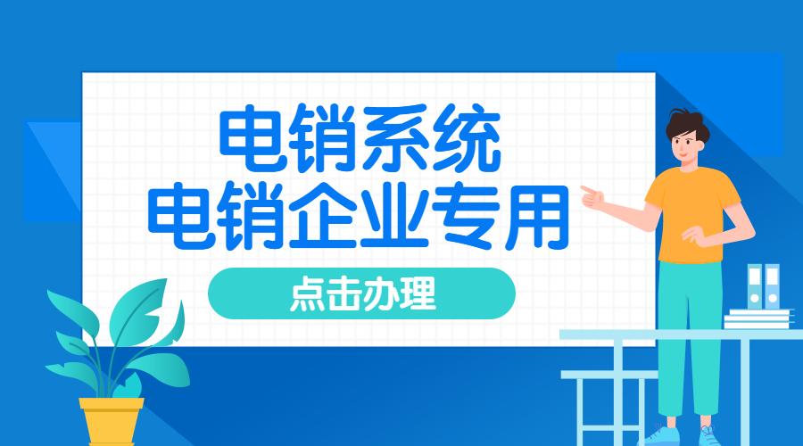 北京防封电销系统靠谱吗