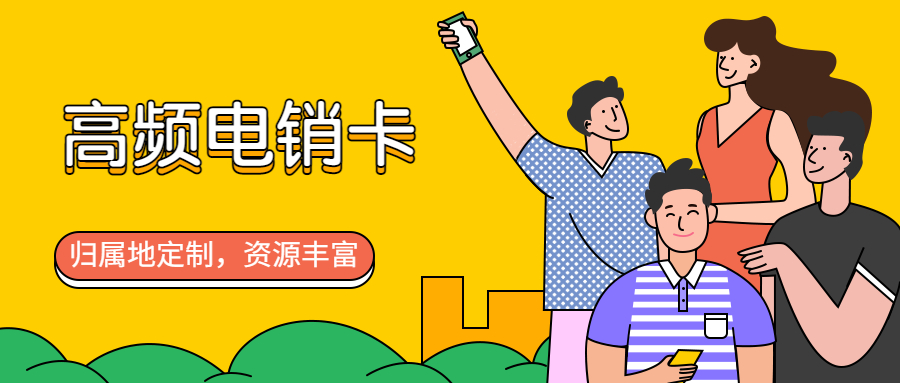 福州电销专用手机卡低资费
