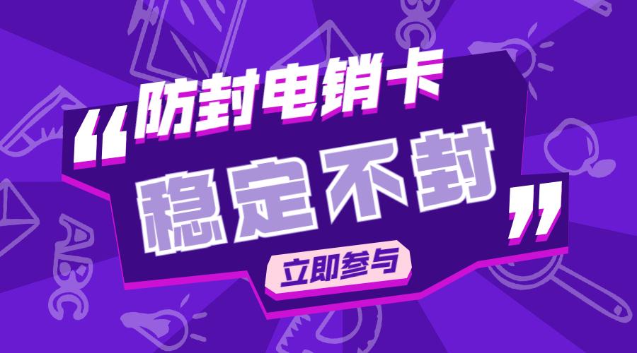 杭州营销公司电销专用卡