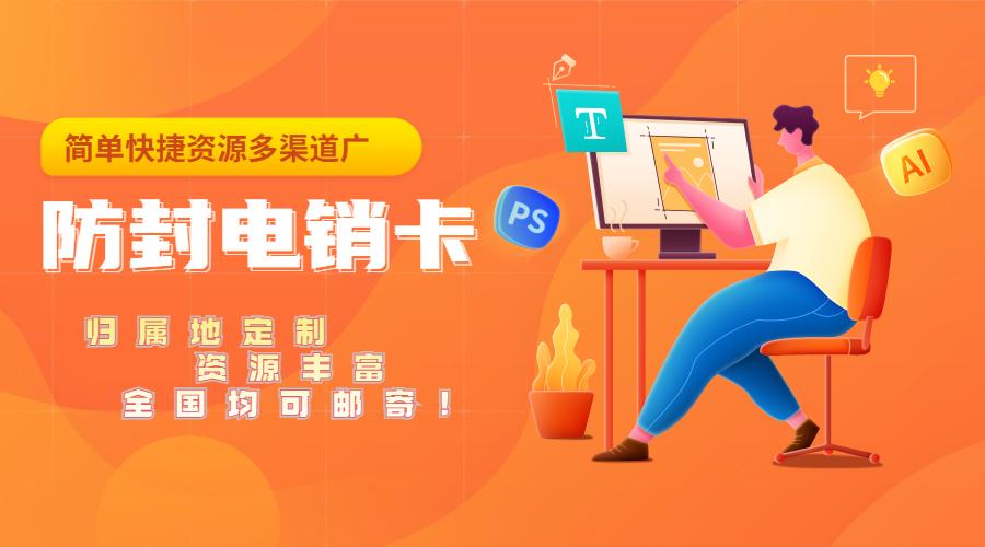 江苏营销公司电销专用卡
