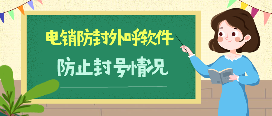 郑州电话销售防封系统加盟