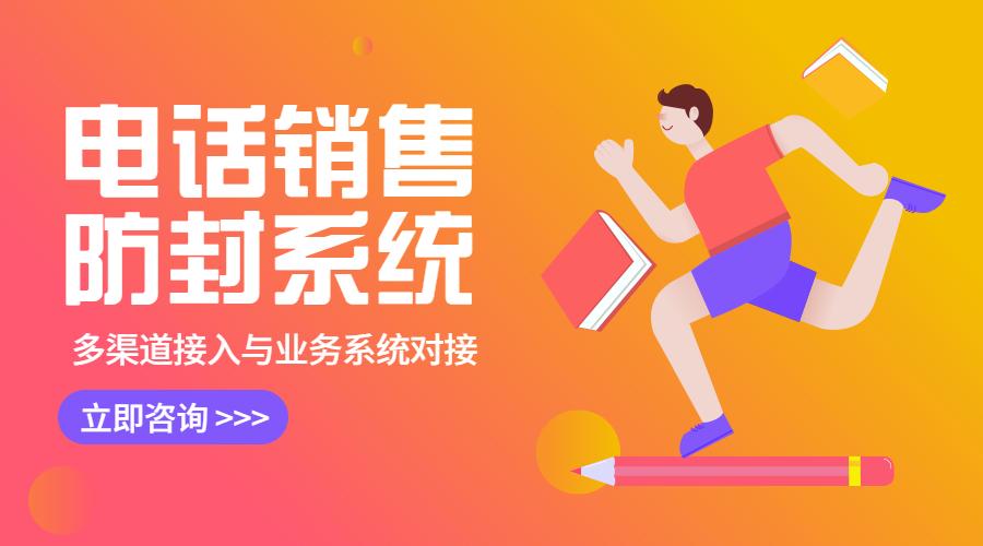 北京电销防封号系统去哪办理