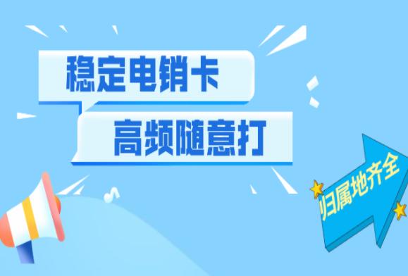 贵州电商行业专用电销卡