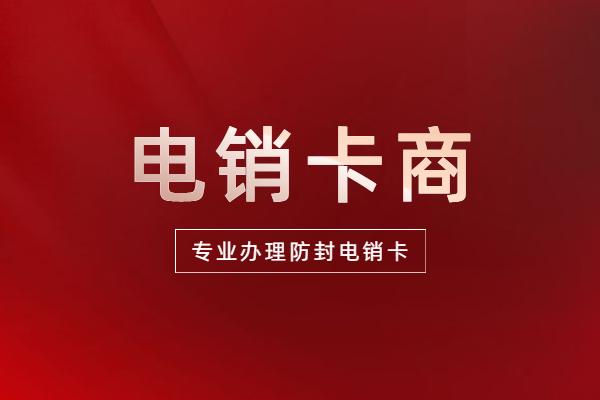 上海电销卡标记过多怎么办