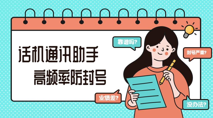 上海电销行业适合用什么卡打电话