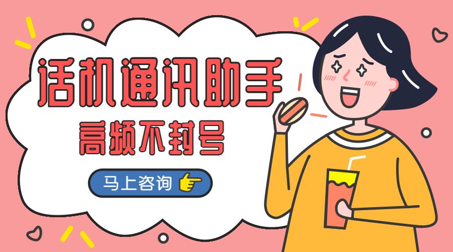 上海怎么办理不封号的话机通讯助手
