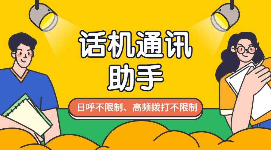 重庆防封话机通讯助手哪里有