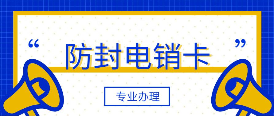 杭州电销卡不封号是真的吗