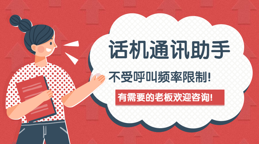 深圳怎么办理不封号的话机通讯助手