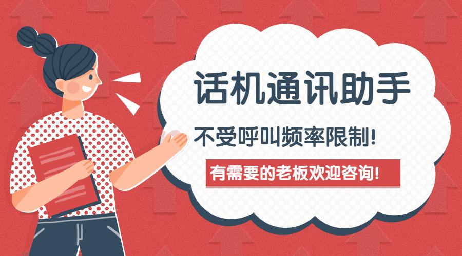 上海不封号话机通讯助手不封号真的假的