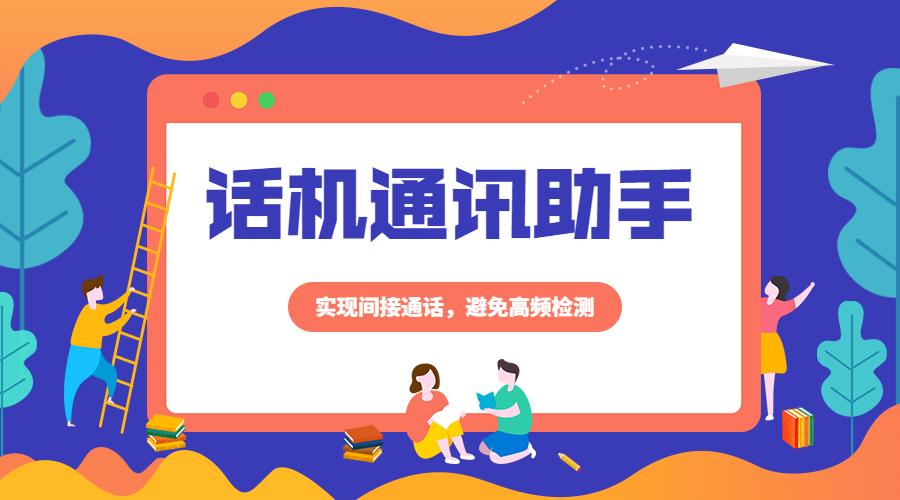 郑州防封号话机通讯助手是什么