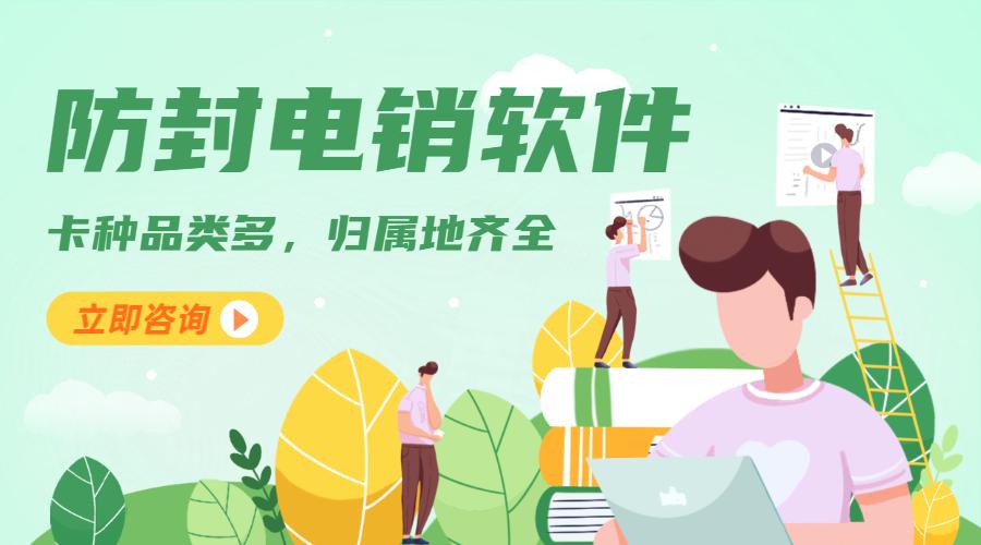 郑州现在电销行业用的什么软件