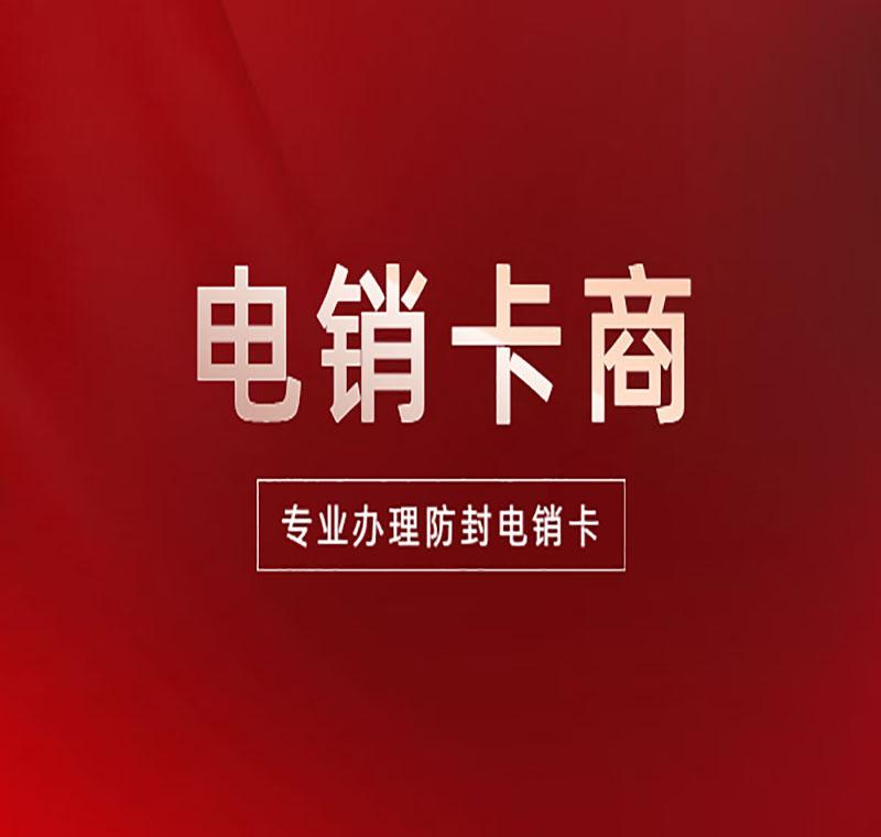 北京做地产电销的卡总封该怎么解决