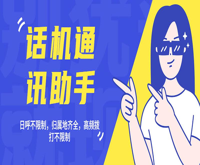 上海真的有不封号话机通讯助手吗