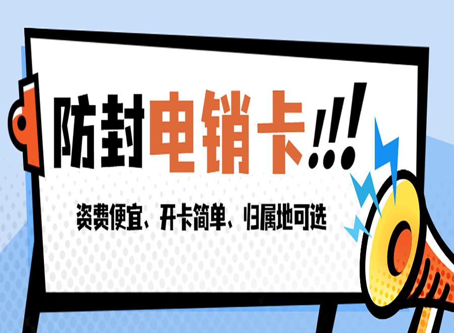 沈阳广告行业使用什么卡打电销 - 第1张 - 电销卡资源网