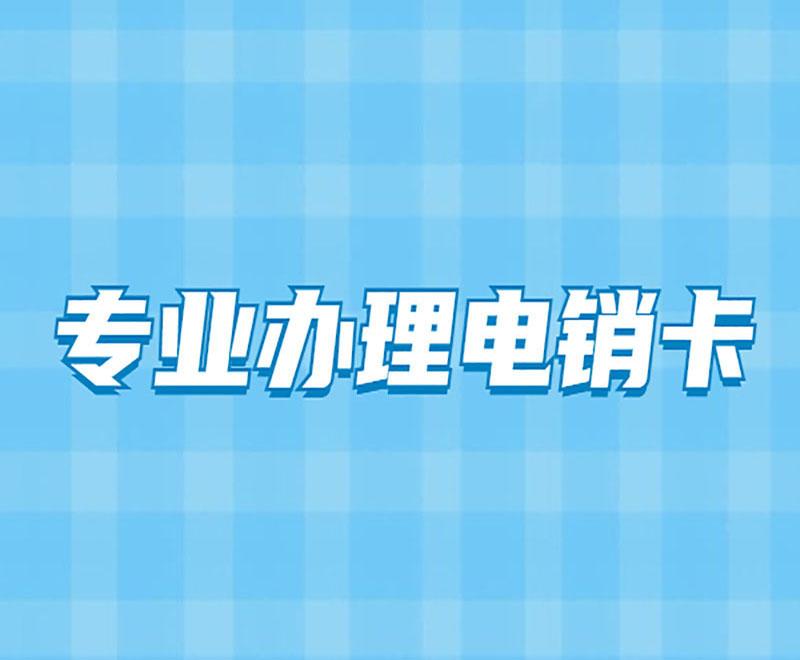 四川电销卡办理低资费 - 第1张 - 电销卡资源网