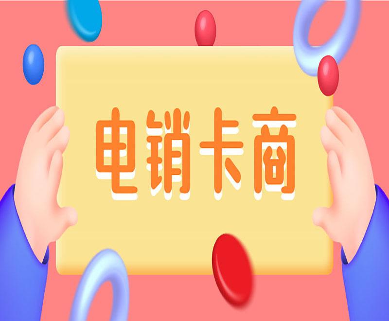贵州抗封电销卡代理