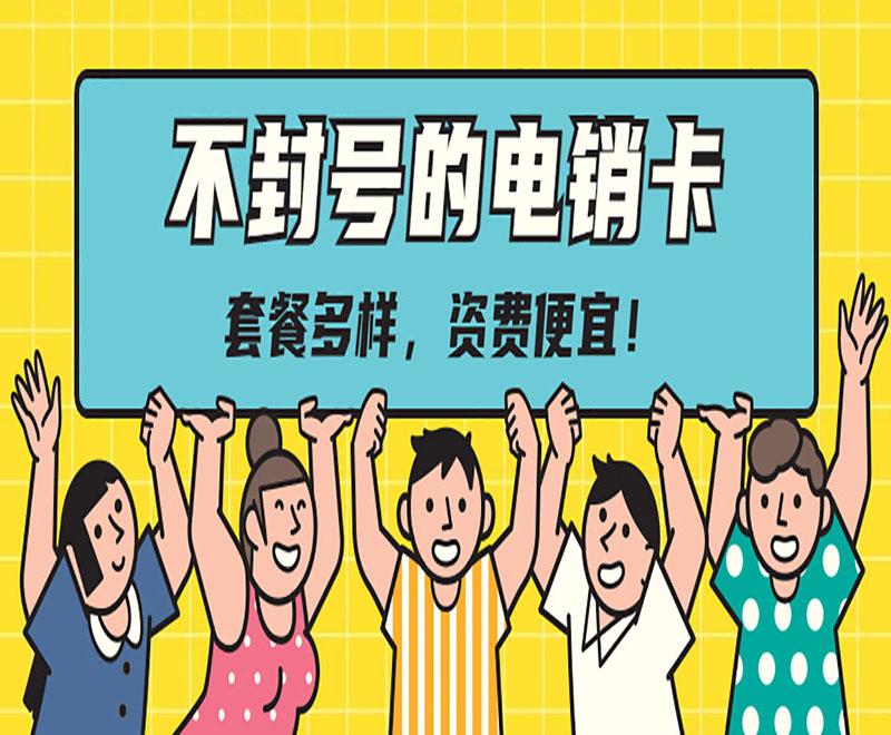 徐州实名电销卡代理