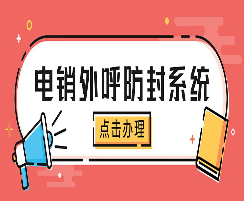许昌电销卡外呼系统线路