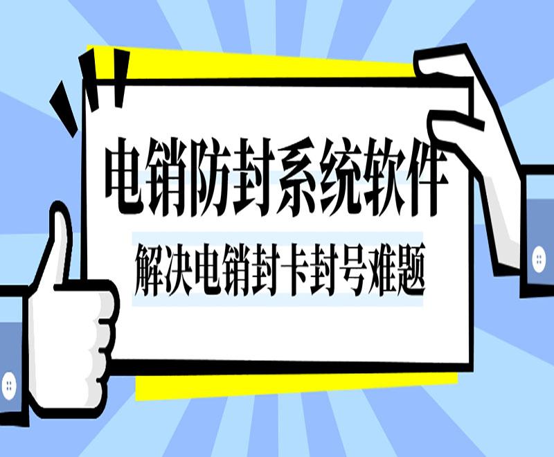 辽宁电销公司外呼软件费用