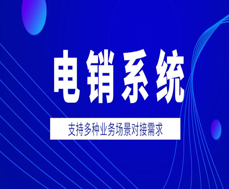 深圳智能电销系统官网