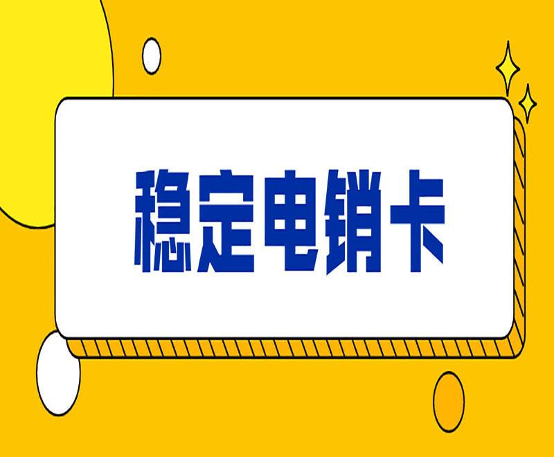 西安防封电销卡代理政策