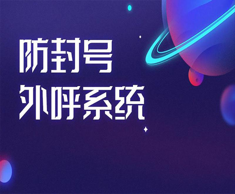 上海营销电销系统线路