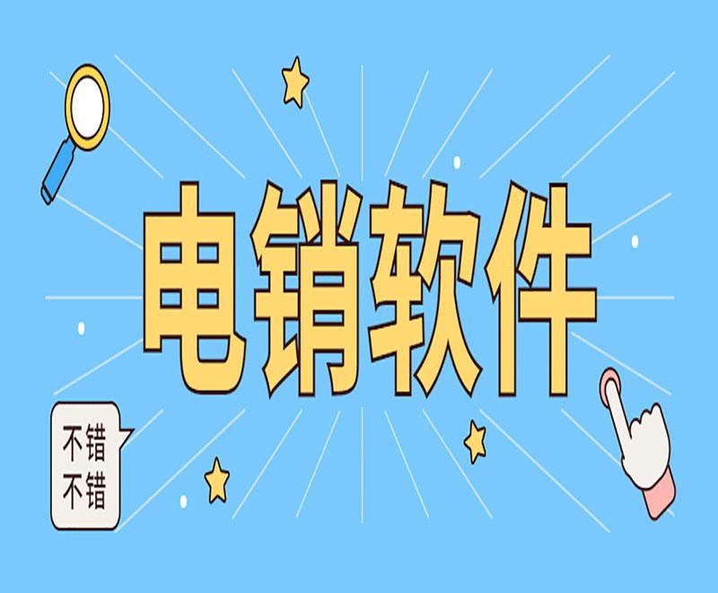 天津防封电销系统软件